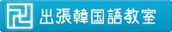 韓国語レッスン(出張韓国語教室)