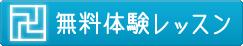 韓国語レッスン(無料体験レッスン)