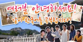 名古屋の韓国語教室ハングルハッキョのLINE@